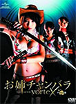 Chanbara Beauty The Movie – Vortex