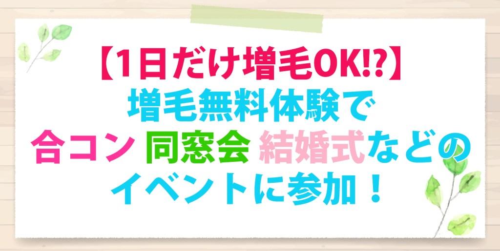 【1日だけ増毛】増毛無料体験で合コン・同窓会・結婚式などのイベントに参加!