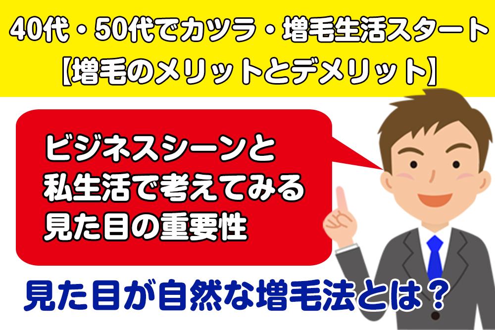 40代・50代でカツラ・増毛生活スタート【増毛のメリットとデメリット】
