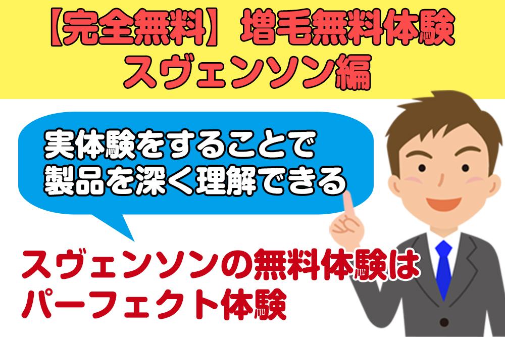 増毛無料体験スヴェンソン編 (完全無料)