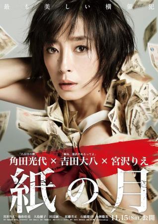 kami-no-tsuki-poster