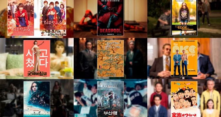 2016 en films