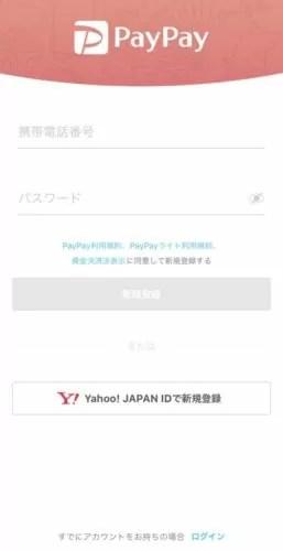 PayPayログイン画面