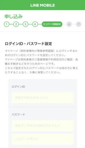 LINEモバイル手続き34