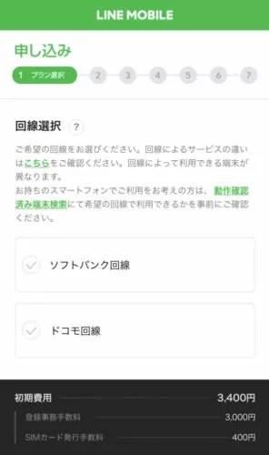 LINEモバイル手続き7