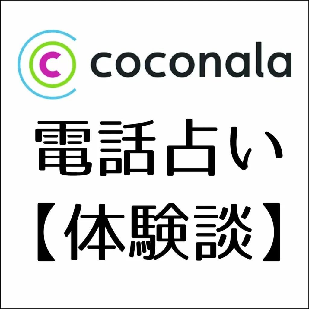 ココナラ電話占い体験談