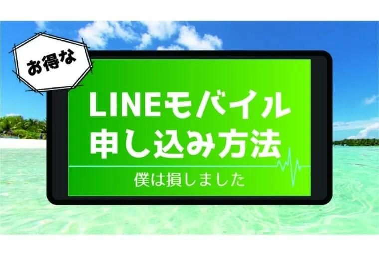 LINEモバイル申し込み方法アイキャッチ