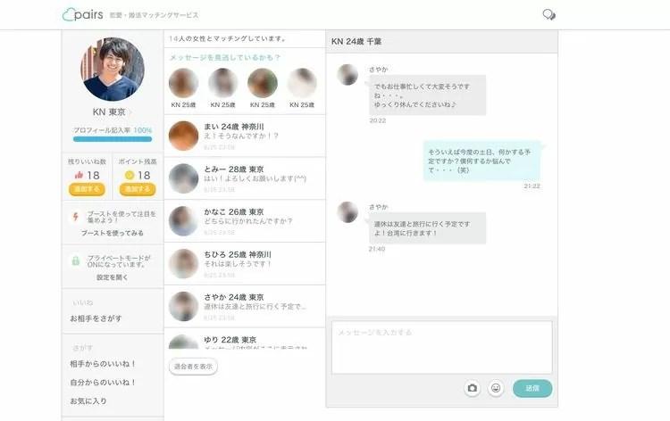 pairs メッセージ画面
