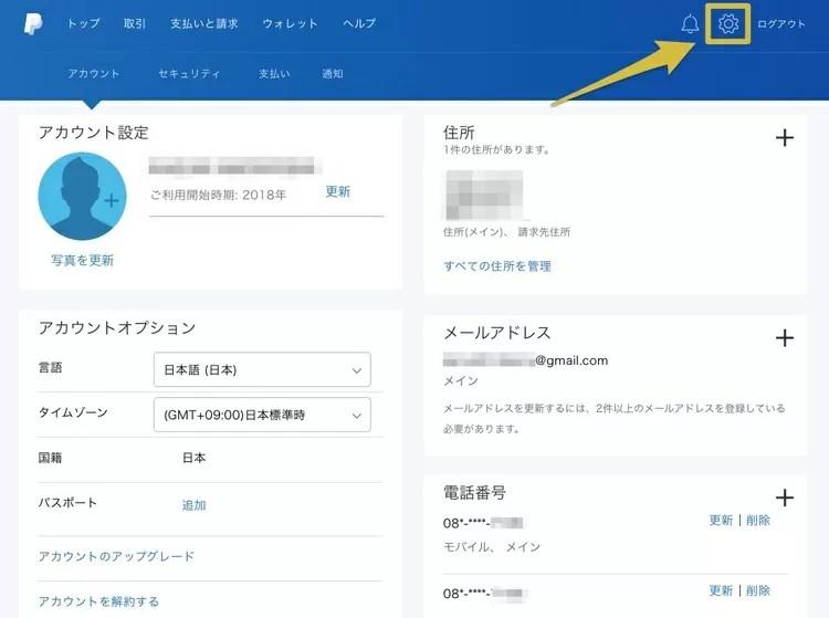 PayPal設定画面