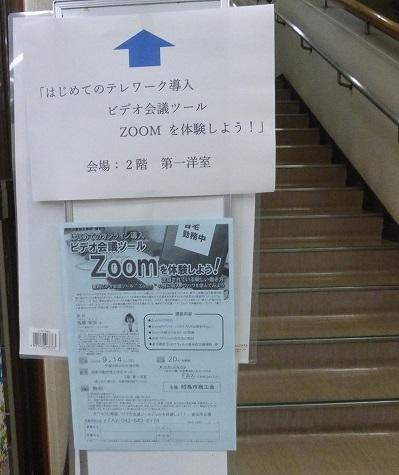 昭島市商工会 ZOOM体験セミナー開催