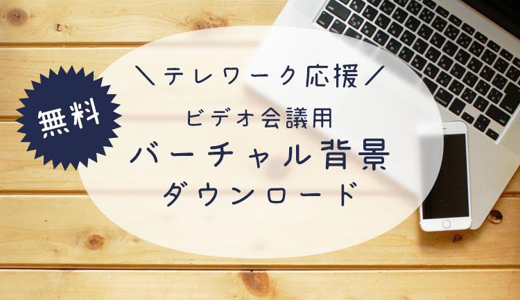 ビデオ会議用バーチャル背景 ダウンロード