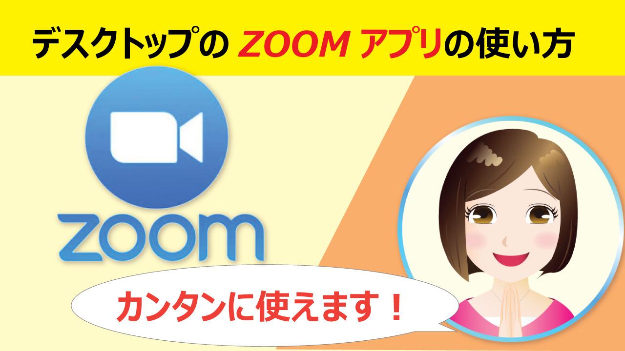 ZOOMのデスクトップアプリの使い方