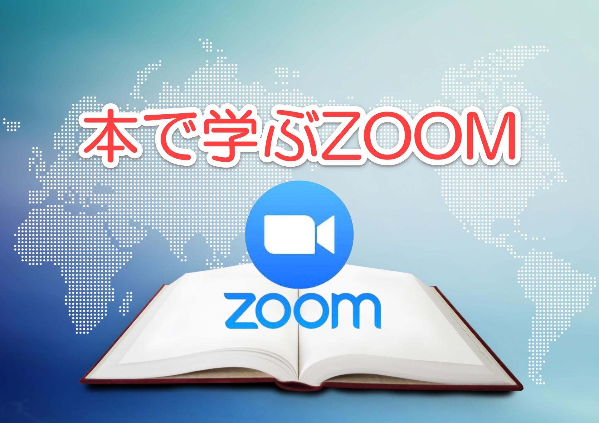本で学ぶZOOM