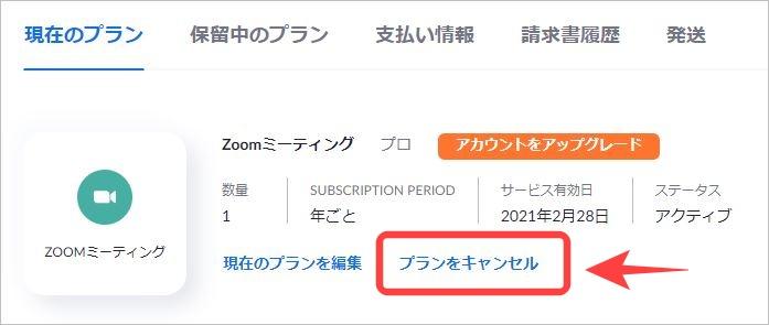 ZOOMの有料プランをキャンセルする方法