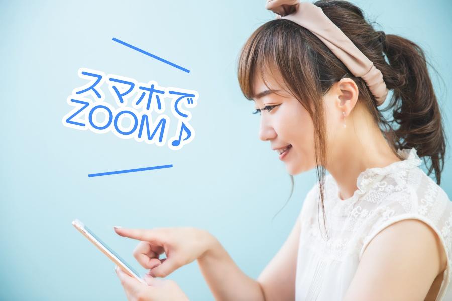 スマホでZOOMに参加する方法
