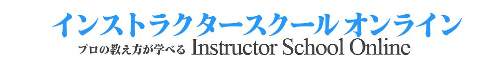 インストラクタースクール オンライン