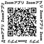 Zoomアプリダウンロード