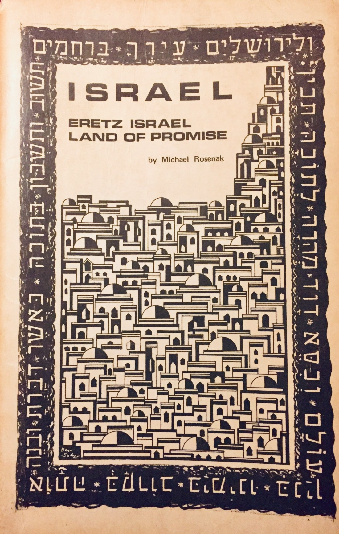 The cover of Israel: Eretz Israel, Land of Promise