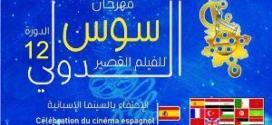 مهرجان سوس الدولي للفيلم القصير يحتفي بالسينما الإسبانية