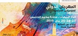 الدورة الاولى من مهرجان الموسيقى الاندلسية بالدار البيضاء