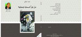"""""""من يقرأ للسحابة فنجانها؟"""" إصدار شعري للشاعر رشيد شوقي"""