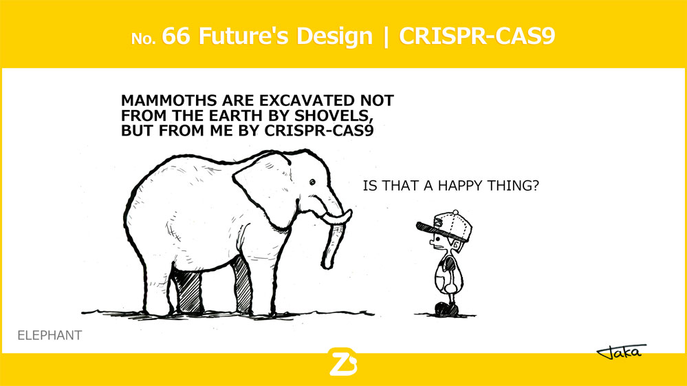 No. 66 Future's Design | CRISPR-CAS9/ 未来のデザイン
