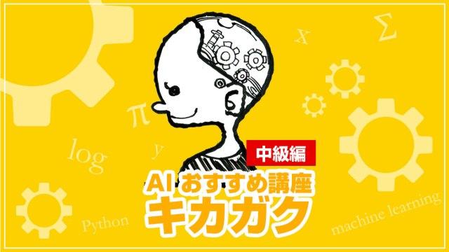 【AI・機械学習】5687人が受けたキカガク流オンライン講座-中級編