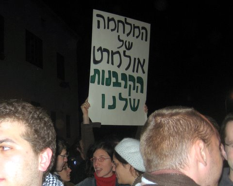 """The war belongs to Olmert, the victims belong to us!"""