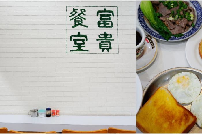 新竹美食 富貴餐室 早餐就能吃到地道港式茶餐廳!港式菠蘿油、西多士、乾撈麵