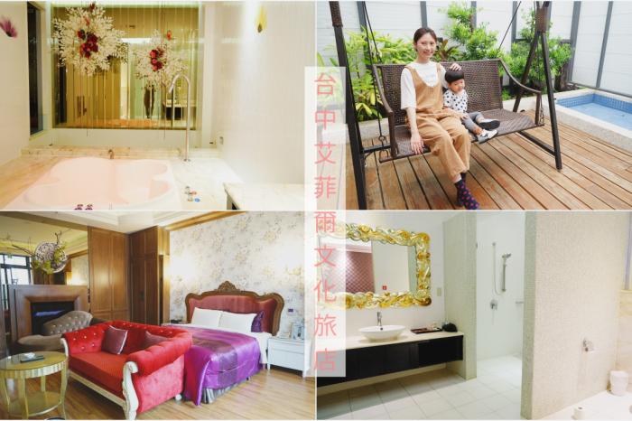 台中 艾菲爾文化旅店 Affair Motel  台中三井OUTLET附近休息、住宿分享