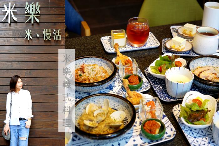 新竹美食 米樂 義式日食新體驗 一份套餐品嚐七道料理 平價高水準的用餐分享!