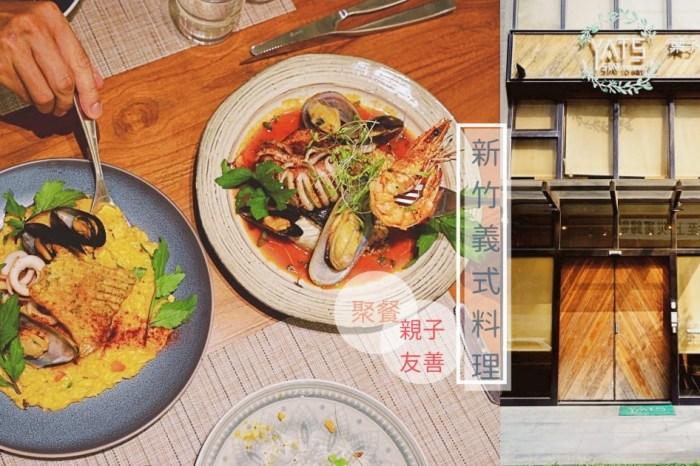 新竹推薦餐廳 葉子YATS 義式餐廳・創意調味,重新感受食材的天然好味。商業午餐/親子友善餐廳