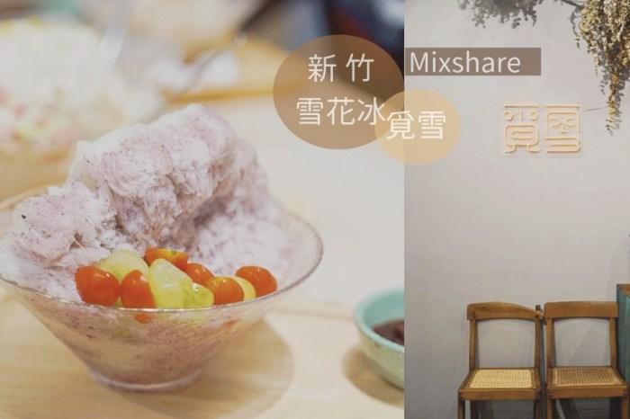 新竹雪花冰推薦!覓雪 Mixshare・毛豆口味雪花冰是什麼味道?冬瓜檸檬雪花冰你有吃過嗎?來百年老屋吃冰吧~