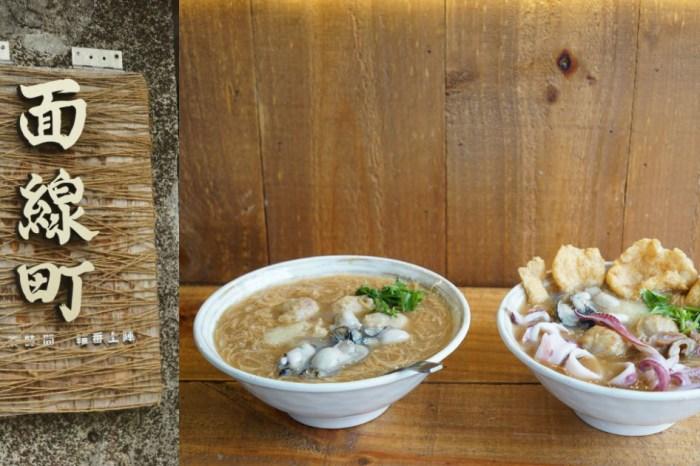 台北赤峰街美食 面線町 料好實在滿滿海味的浮誇系麵線,現燙鮮蚵真的太好吃~
