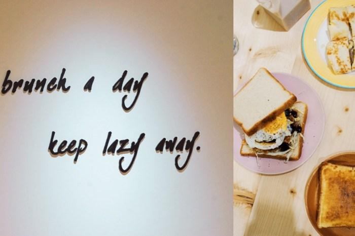 新竹早午餐推薦 不准賴床 自製炸肉餅吐司香脆可口,有日本的味道,很香內~