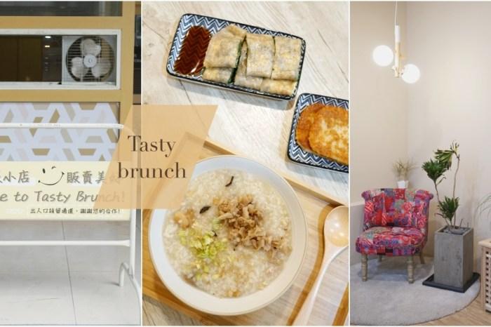 竹北早午餐 甘味朝食 Tasty Brunch 早安,來一碗古早味鹹粥吧!