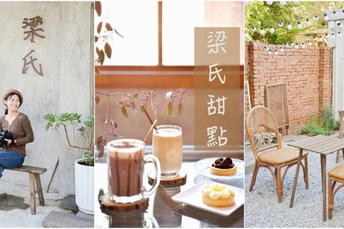 新竹咖啡館:梁氏甜點。走進將軍村,尋找美好午後,用甜點療癒日常吧!