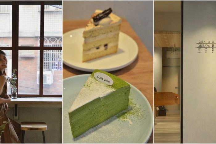 新竹咖啡館:Casa Cafe'卡薩咖啡,回家喝一杯好咖啡,更要吃上一塊千層蛋糕。