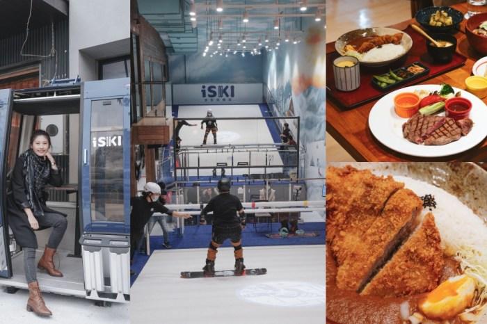 竹北美食:十五郎日式洋食堂 滑雪練習場裡的山中小屋,一起來吃咖哩飯和北海道十勝霜淇淋吧!
