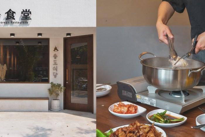 竹北美食推薦:松島食堂 韓國傳統料理一隻雞!韓國廚師親下廚,質感美食別錯過。