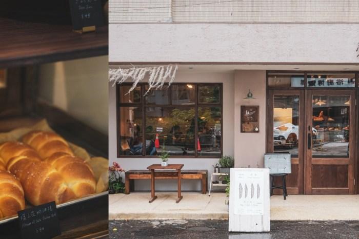 台北麵包推薦:穀嶼—麵包・咖啡・雜貨 72公里的思念,再見美味鹽之花奶油捲!