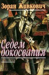 Prozorec Bulgarian edition