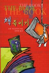 Munidang South Korean edition