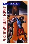 Infodar Bulgarian edition