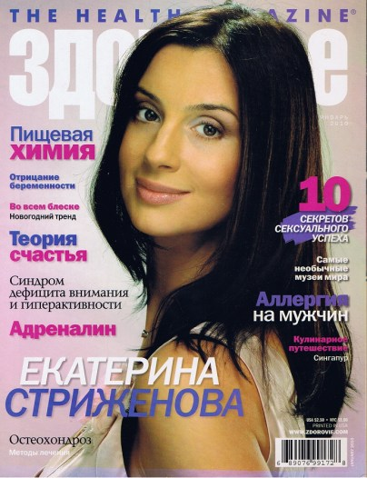 Zdorovie_2010-12_Cover