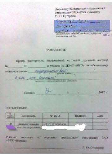 Заявление на расчет. Автор: Сугаренко Е.Ю.
