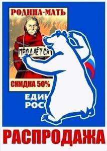 Единая Россия распродаёт Родину  Блог З.С.В.