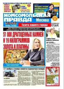 Комсомольская правда о хищениях в Оборонсервисе  Блог З.С.В.