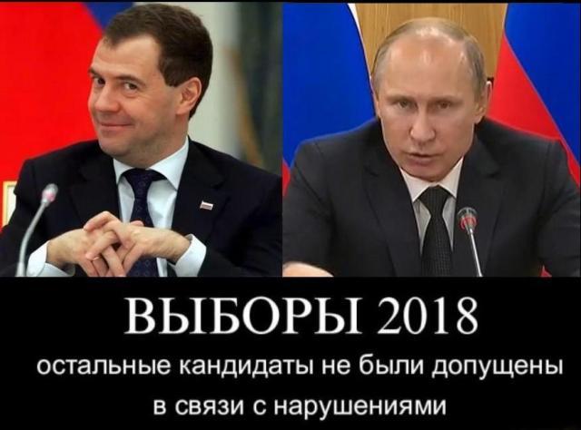 Выборы 2018. Медведев - тоже кандидат...