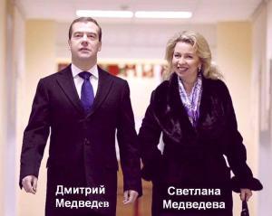 Жена Медведева -сестра Е. Васильевой из Оборонсервиса
